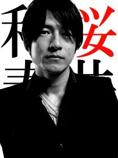 桜井和寿の画像 p1_5